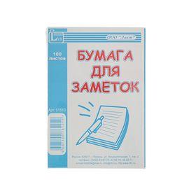 Блок бумаги для записей 9 х 13 см, 100 листов, офсет Ош