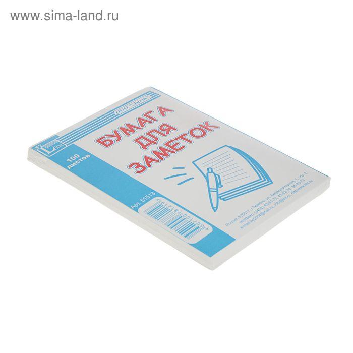 Блок бумаги для записей 9 х 13 см, 100 листов, офсет