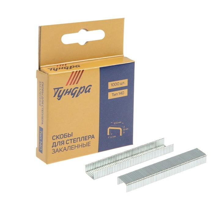 Скобы для степлера TUNDRA закалённые, тип 140, (10.6 х 1.2 мм), 6 мм (1000 шт.)