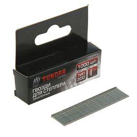 Гвозди для степлера TUNDRA закалённые, тип 300, (1.25 х 1.05 мм), 14 мм (1000 шт.) Ош