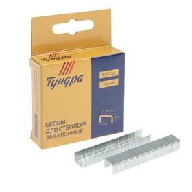 Скобы для степлера TUNDRA закалённые, тип 140, (10.6 х 1.2 мм), 8 мм (1000 шт.) Ош