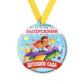 Медаль на магните 'Выпускник детского сада' Ош