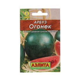 Семена Арбуз 'Огонек', 1 г Ош