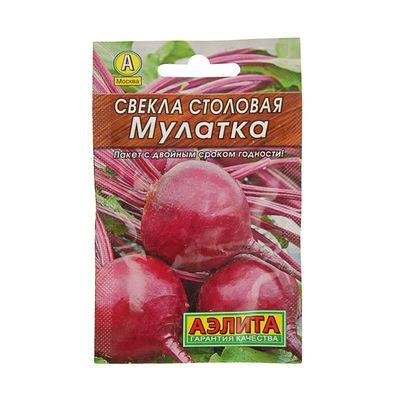 """Семена Свекла """"Мулатка"""" столовая """"Лидер"""", 2 г , - Фото 1"""
