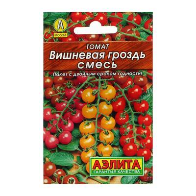 """Семена Томат """"Вишневая гроздь"""", смесь, 0,1 г (20шт)"""