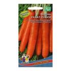 """Семена Морковь """"Рахат Лукум"""" суперсладкая.цилиндрическая,тупоконечная 1 г"""