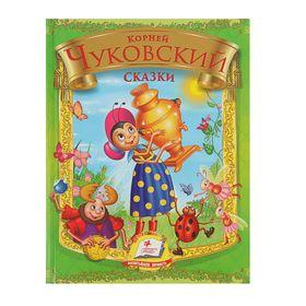 Сборник «Сказки», Чуковский К. И.
