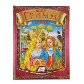 Сборник «Сказки», Братья Гримм