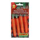 """Семена Морковь """"Нантская 5"""" суперсочная, 2 г - Фото 2"""