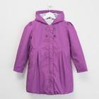 """Куртка для девочки """"BARBARA"""", рост 104 см, цвет фиолетовый CS17-06"""