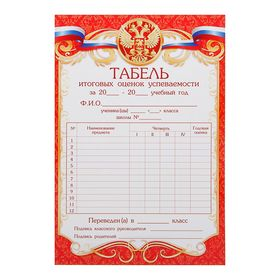Табель успеваемости выпускника, классический, 157 гр., 21 х 14,5 см Ош
