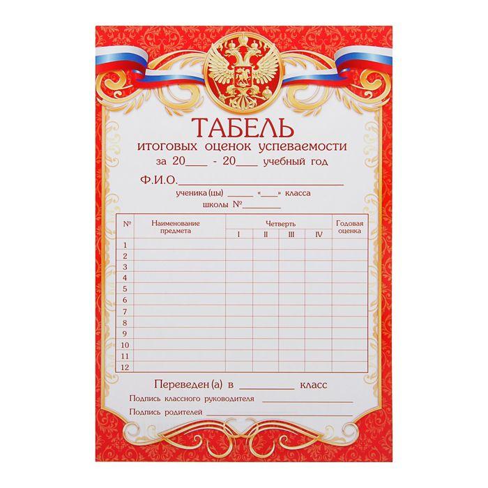 Табель успеваемости выпускника, классический, 21х14,5 см