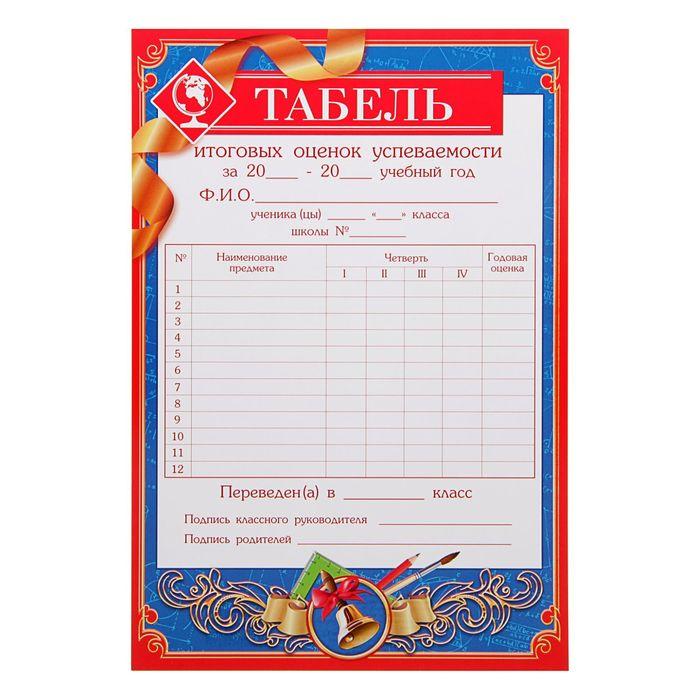 Табель успеваемости выпускника, школьные предметы, 157 гр., 21 х 14,5 см