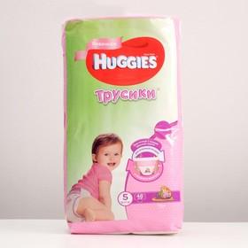 Подгузники-трусики Mega Pack для девочек, размер 5, 13-17 кг, 48 шт
