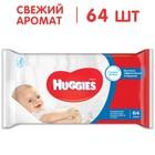 Салфетки влажные детские Классик, 64 шт