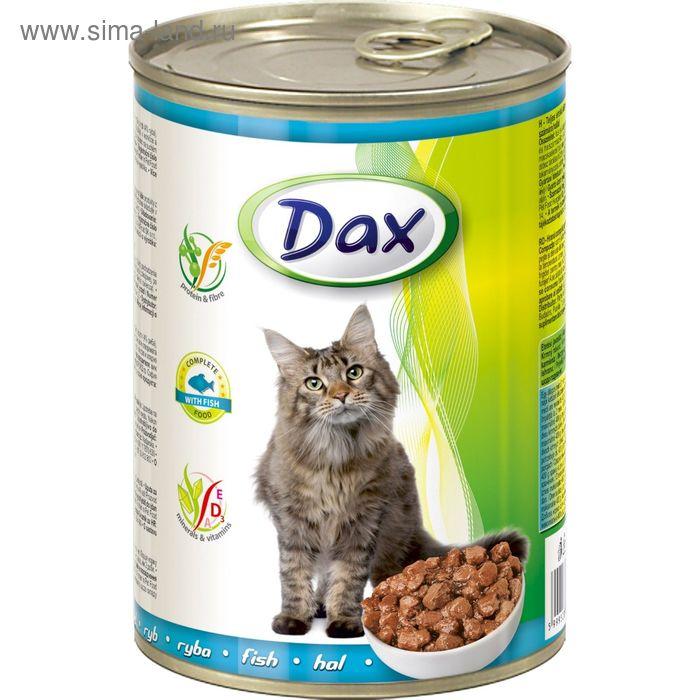 Влажный корм DAX для кошек, кусочки в соусе с рыбой, ж/б, 415 г.