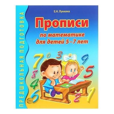 Прописи по математике для детей 5-7 лет. Лункина Е. Н. - Фото 1