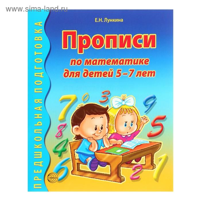 Прописи по математике для детей 5-7 лет. Лункина Е. Н.