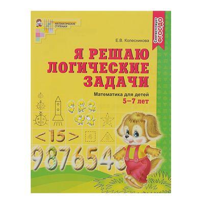 Рабочая тетрадь для детей 5-7 лет «Я решаю логические задачи». Колесникова Е. В. - Фото 1