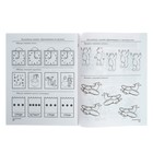 Рабочая тетрадь для детей 5-7 лет «Я решаю логические задачи». Колесникова Е. В. - Фото 6