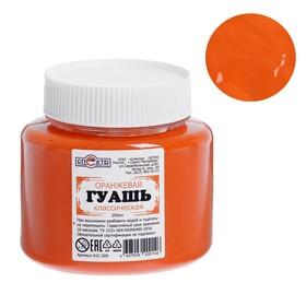 Гуашь художественная «Спектр», 220 мл, оранжевая, в банке
