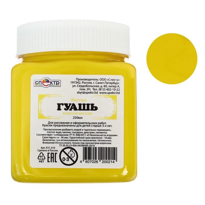 Гуашь художественная «Спектр», 220 мл, жёлтая, в банке