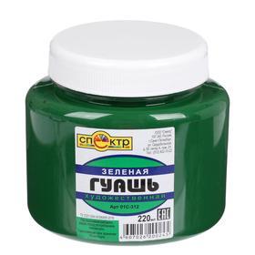 Гуашь художественная «Спектр», 220 мл, зелёная, в банке