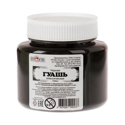 Гуашь художественная «Спектр», 220 мл, чёрная, в банке