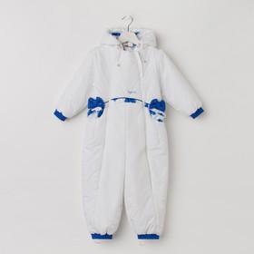 Комбинезон детский, рост 98 см, цвет белый/синий