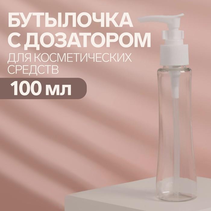 Бутылочка для хранения с дозатором, 100 мл, цвет белый