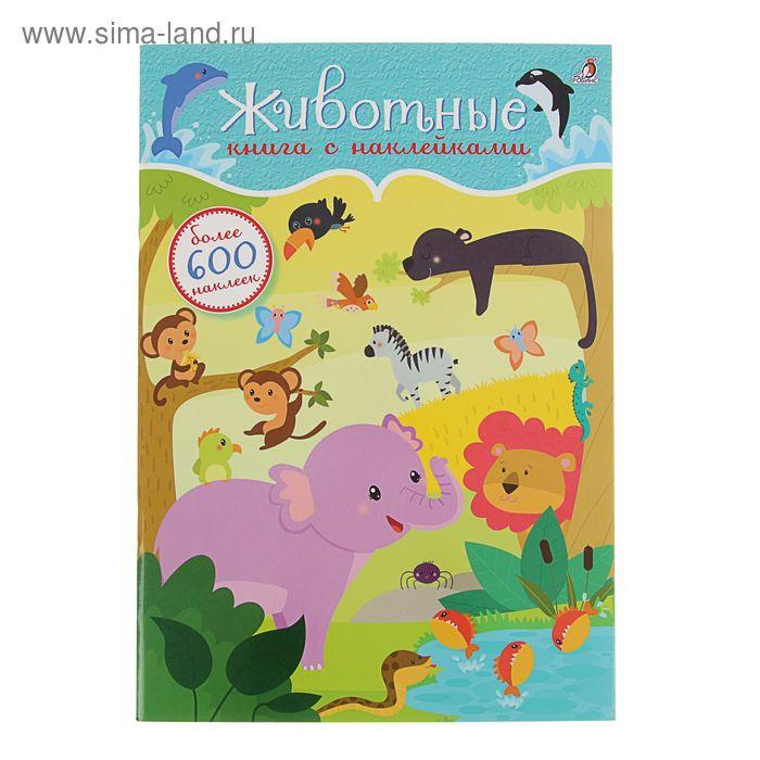 Книжка с наклейками «Животные»