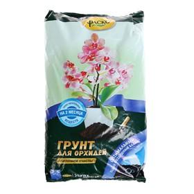 Почвогрунт Фаско Орхидея Специализированный, 2,5 л Ош