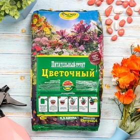 Почвогрунт Фаско Цветочный Универсальный, 2,5 л