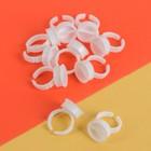 Кольцо для клея с перегородкой, для наращивания ресниц, 10 шт, цвет белый