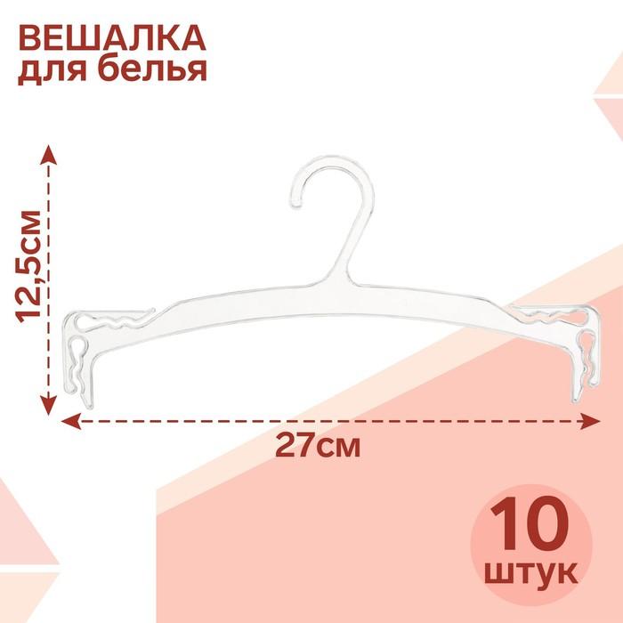 Вешалка для белья L27, фасовка 10 шт, цвет прозрачный