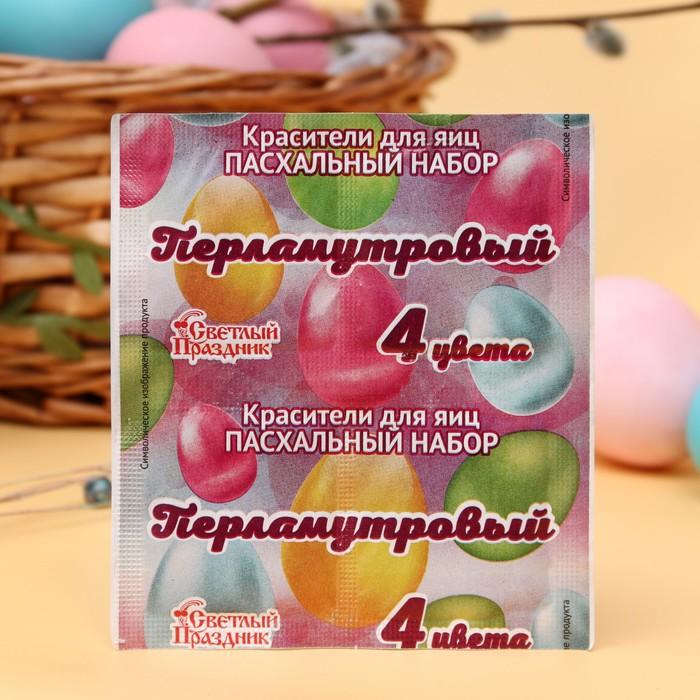 Красители пищевые для яиц «Перламутр»