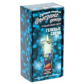 Набор для создания гелевых свечей «Фьюзинг декор»