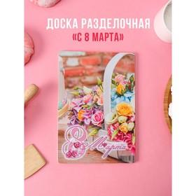Доска разделочная Виктория «8 марта. Корзина с розами», 25×16,5 см