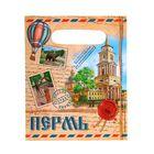 Пакет подарочный «Пермь. Почтовый»
