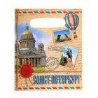 Пакет подарочный «Санкт-Петербург. Почтовый»