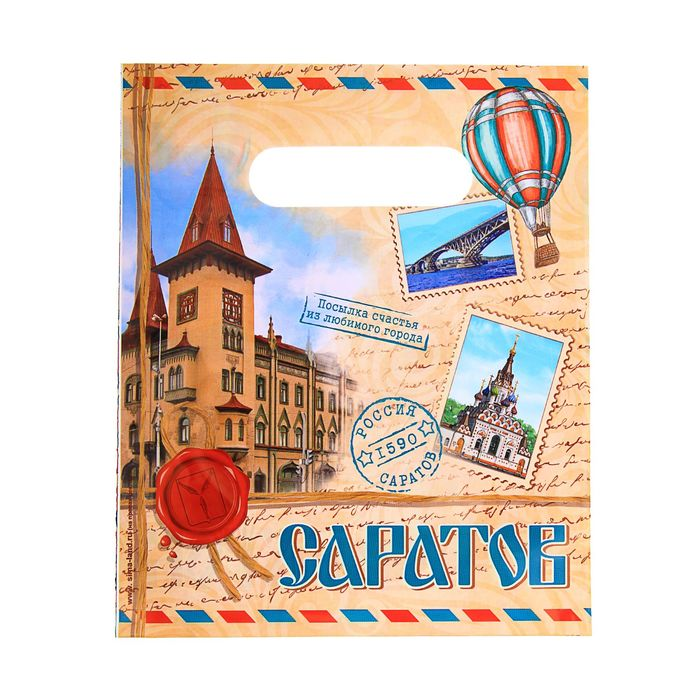 Пакет подарочный «Саратов. Почтовый стиль»