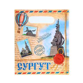 Пакет подарочный «Сургут. Почтовый» Ош