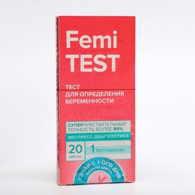 """Тест для определения беременности повышенной чувствительности """"ФемиТест Экспресс"""" - Фото 1"""