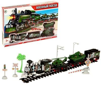 Железная дорога «Военная техника», со светозвуковыми эффектами, на батарейках, протяжённость пути 3,24 м - Фото 1