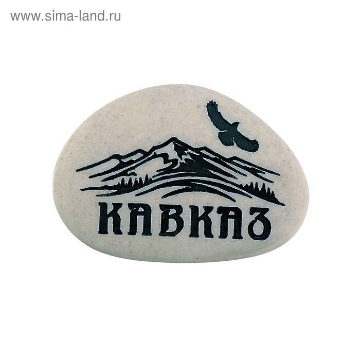 Магнит в форме гальки с гравировкой «Кавказ. Горы»