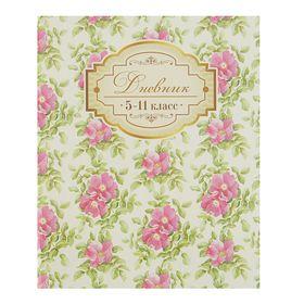 Дневник для 5-11 класса 'Цветы', твёрдая обложка, глянцевая ламинация, 48 листов Ош