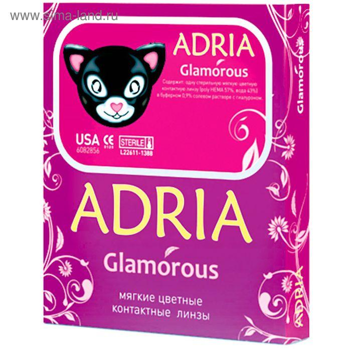 Цветные контактные линзы Adria Glamorous - Gray, -4.5/8,6, в наборе 2шт