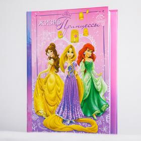 Ежедневник смешбук 'Жизнь принцессы', Принцессы Ош
