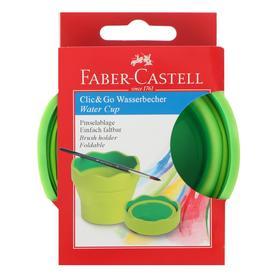 Стакан для рисования Faber-Castell CLIC&GO складной, резиновый, лайм, 350 мл Ош