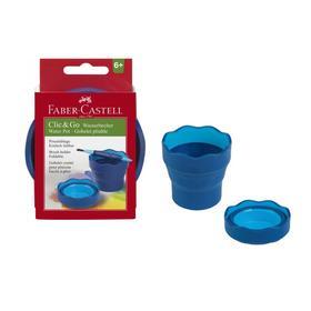 Стакан для рисования Faber-Castell CLIC&GO складной, резиновый, синий, 350 мл Ош